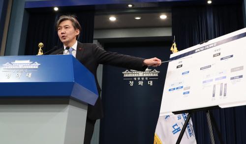 조국 '국민을 위한 권력기관으로 전환'