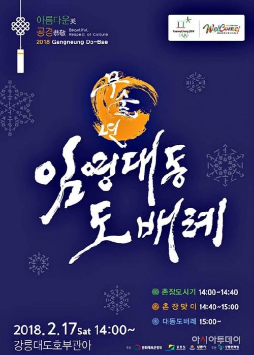 440년 전통 강릉 도배례 평창올림픽서 선보인다