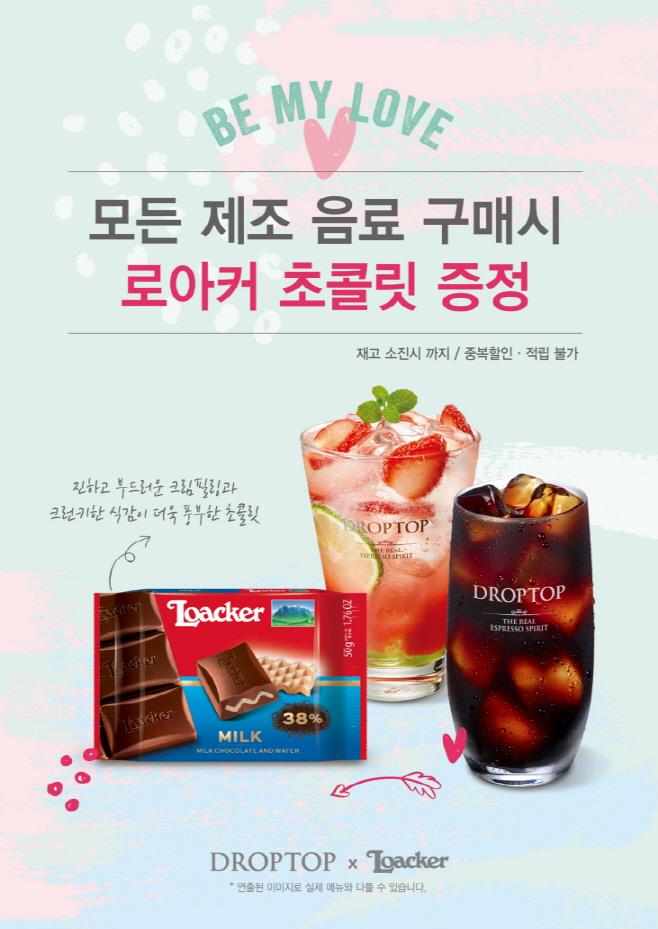 [드롭탑]화이트데이 기념 초콜릿 무료 증정 프로모션