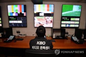 KBO, 올해부터 자동 고의 4구·전광판 비디오 판독 확인 도입