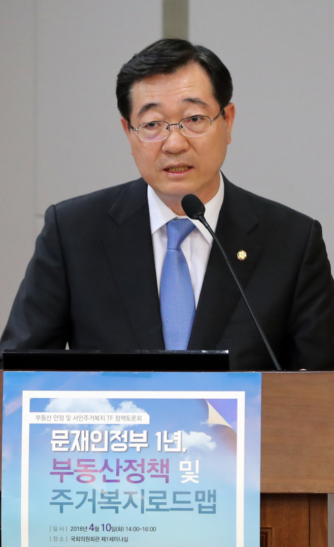 문재인 정부 부동산정책 토론회