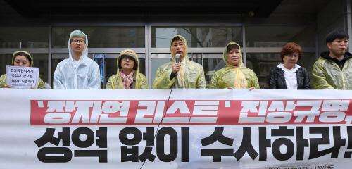 '장자연리스트 진상규명 수사하라'