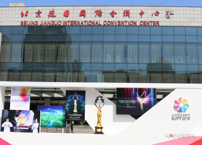 베이징영화제
