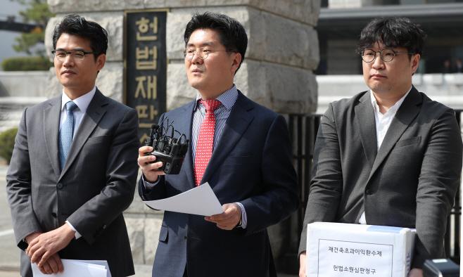 재건축이익환수법 위헌심판 청구 기자회견