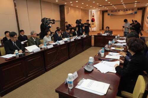 국가교육회의 3차회의