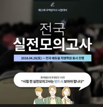 """에듀윌, 29일부터 주택관리사 전국 모의고사 실시 """"실전 경험 쌓을 수 있어요"""""""