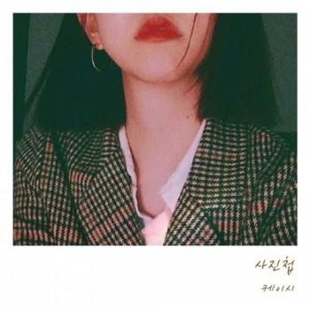 케이시, 로코베리 작곡 이별감성 R&B '사진첩' 음원 오늘(26일) 공개