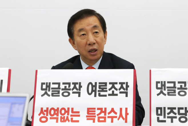 '특검법안' 발언하는 김성태<YONHAP NO-4031>