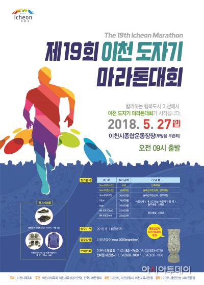 제19회 이천도자기마라톤대회 오는 27일 개최