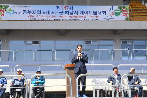 하남시, 동부지역 게이트볼대회 성료 (2)