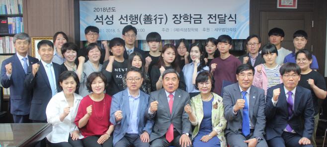 사진_2018년 석성선행장학금 전달식