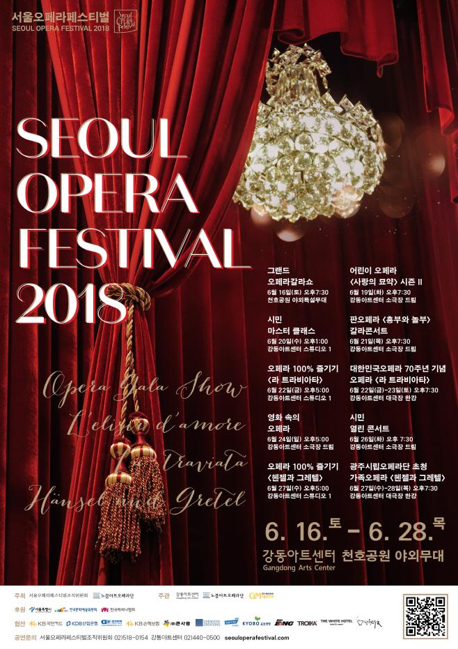 포스터-서울오페라페스티벌2018-21