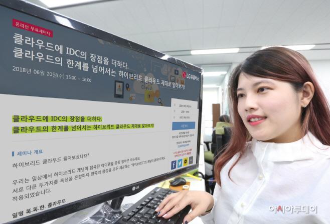 0614 LG유플러스, 하이브리드 클라우드 온라인 세미나 개최