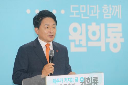 남북 교류 제주 정책 발표하는 원희룡 후보