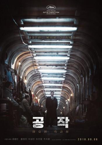 황정민·이성민·조진웅·주지훈 '공작' 8월 8일 개봉 확정…여름 대전 합...