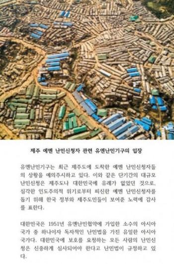 윤서인, 정우성 저격