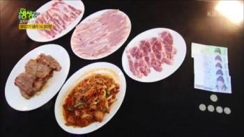 '2TV 생생정보' 14900원 국내산 돼지고기 무한리필집 '행복한 우리...