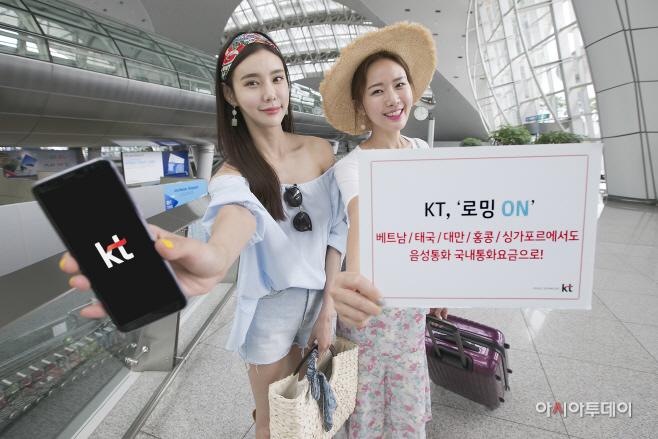 [KT사진2]KT 로밍ON 7개국 확대