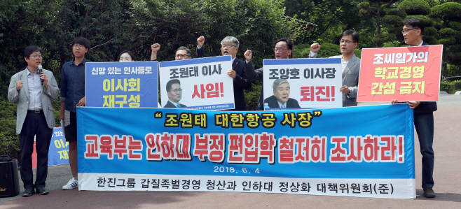 '조원태 부정입학 의혹 철저히 조사하라'