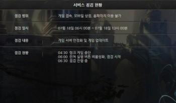 """롤 점검, 서비스 점검 현황은? """"점검 진행 중"""""""