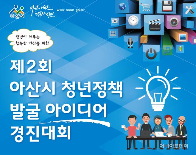 제2회 청년정책 경진대회