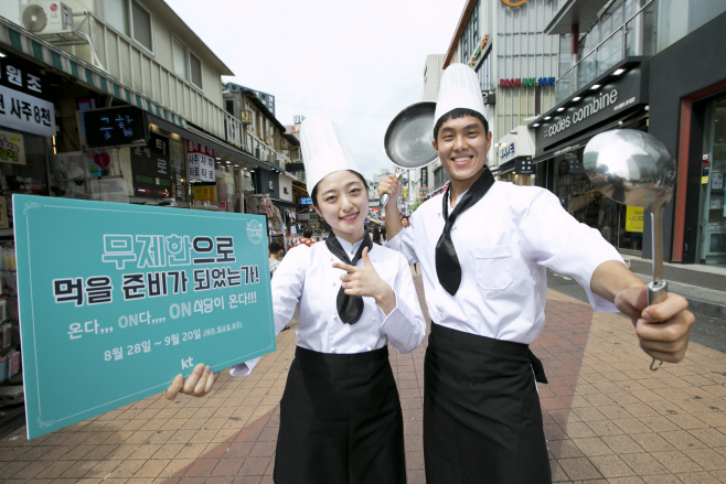 [KT사진2] 홍대 ON식당 프로모션1