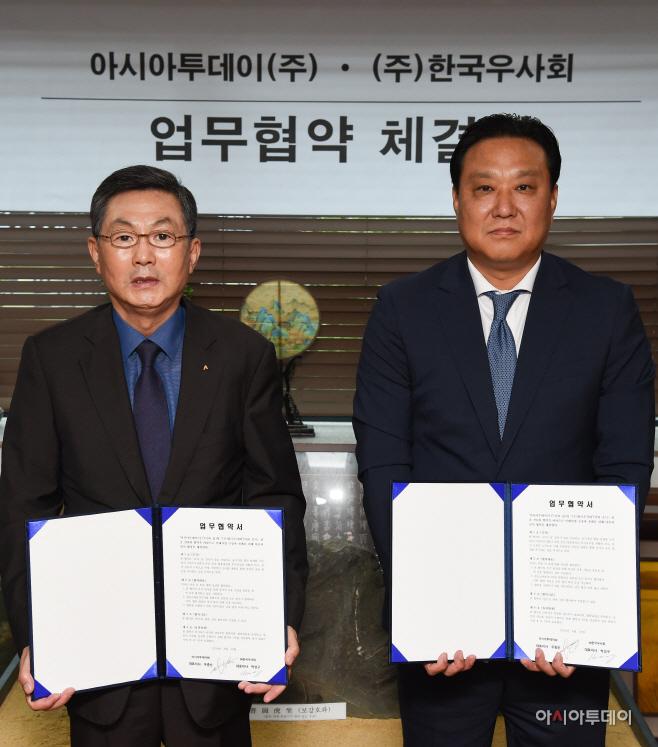 아시아투데이-한국우사회 협무협약 체결식1