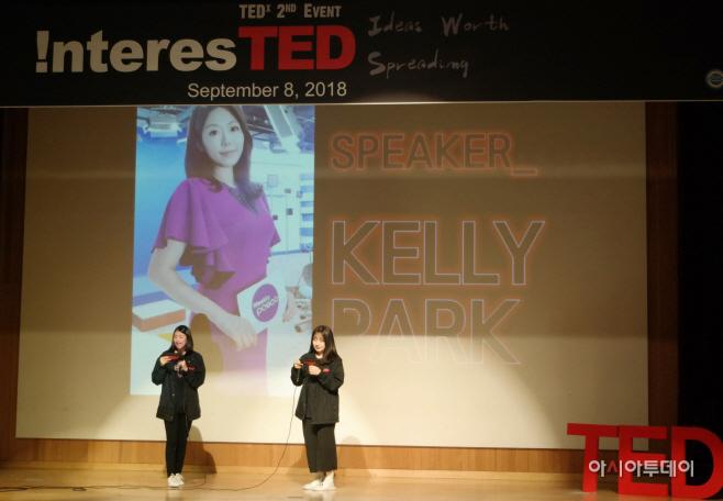 충남외고 TEDx 강연회 개최