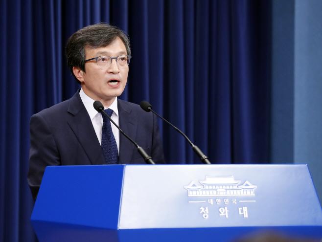 대북특사 발표하는 김의겸 대변인