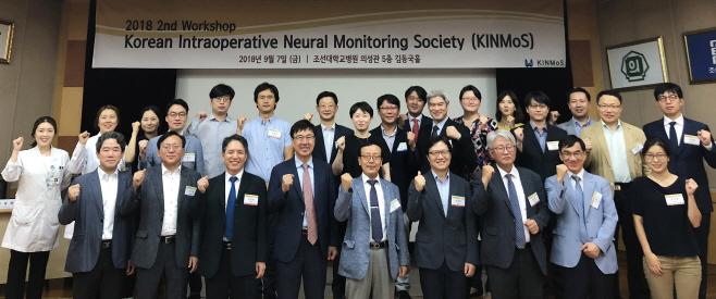 [사진자료] '2018 대한신경모니터링학회 추계 워크숍' 성료