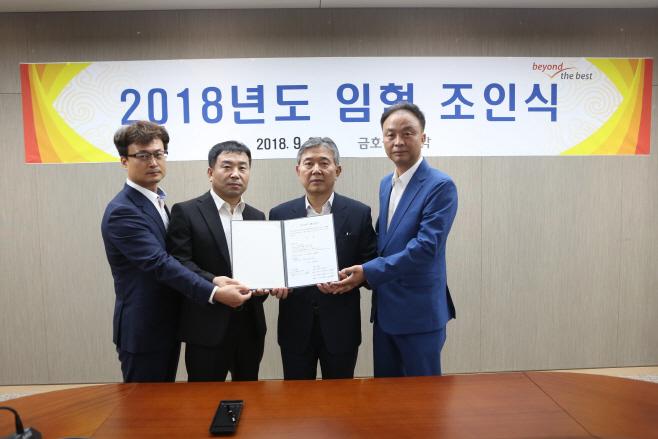 사진. 2018 금호석유화학 임협 조인식 기념촬영_180920