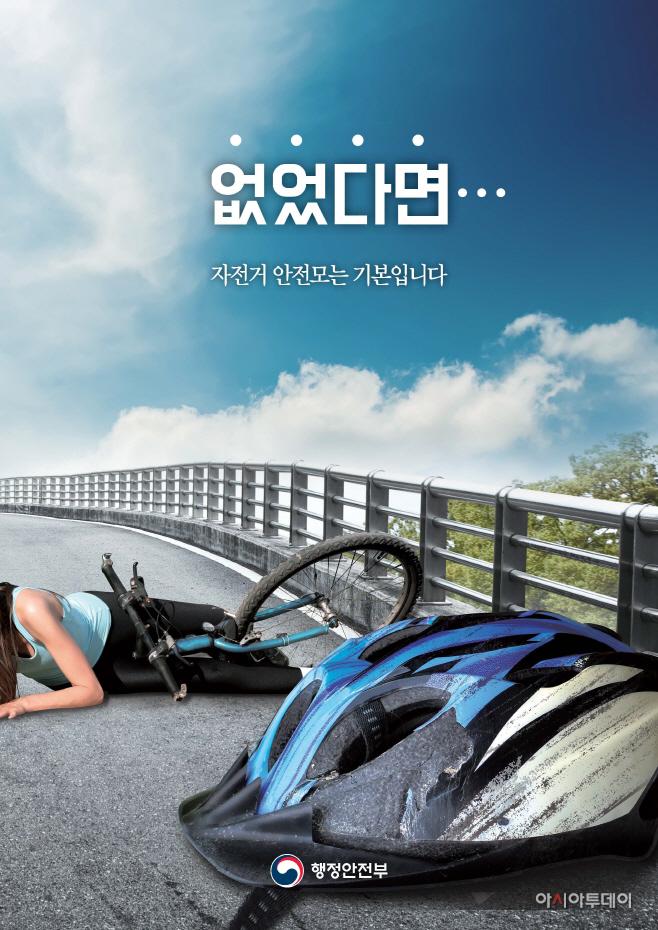 포스터(자전거안전모) (1)