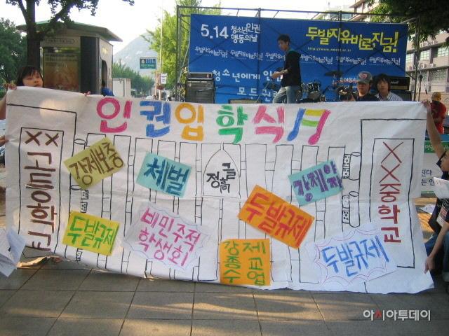 2006년 5월14일 두발자유 바로지금 광화문집회