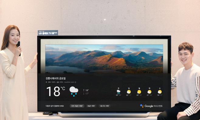 [사진1]구글어시스턴트한국어서비스로더똑똑해진LG인공지능TV