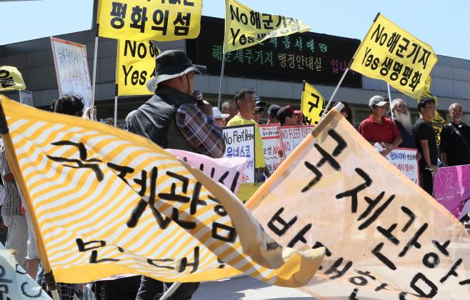 강정마을 국제관함식 반대 기자회견