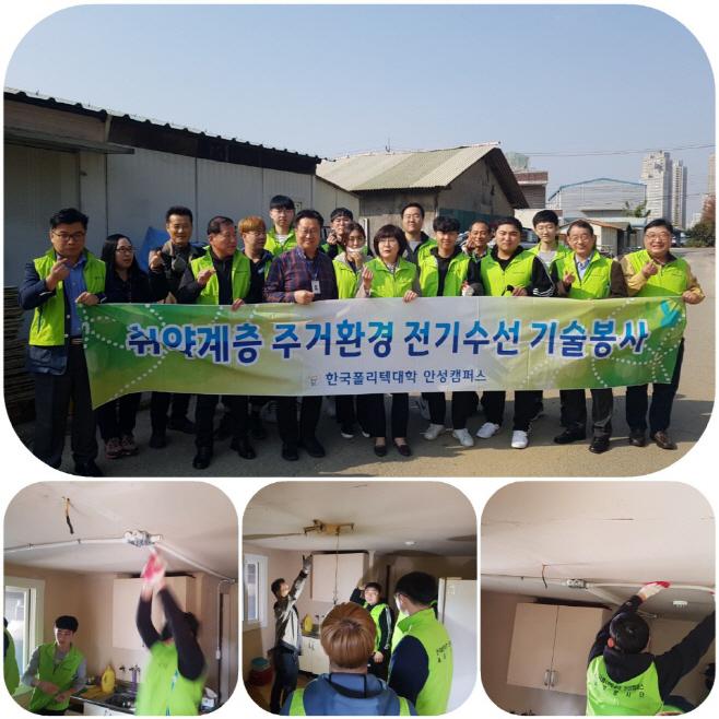 폴리텍대학 안성캠퍼스, 주거환경 전기수선 기술봉사 활동 펼쳐