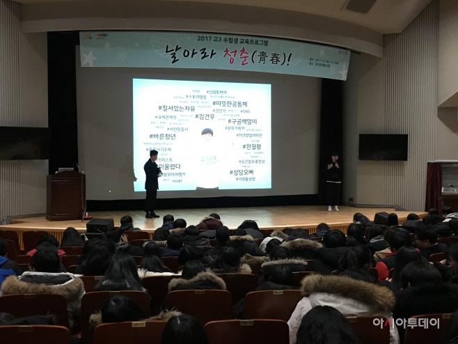 고3학생대상 릴레이강연프로그램 운영