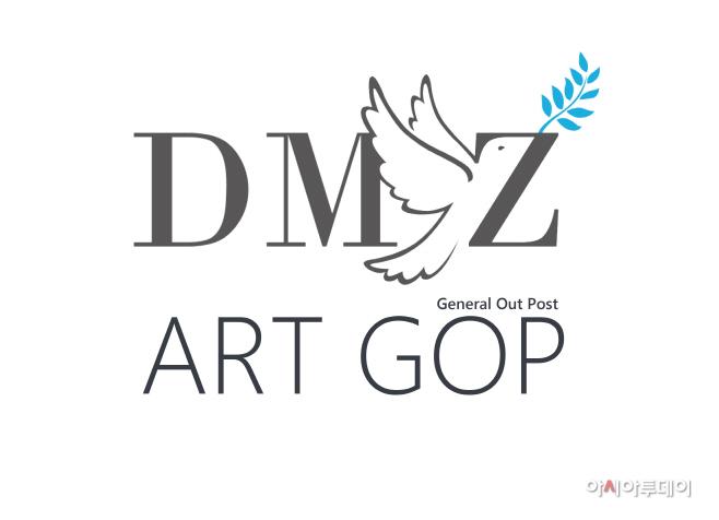 환상세미나_DMZ ART GOP