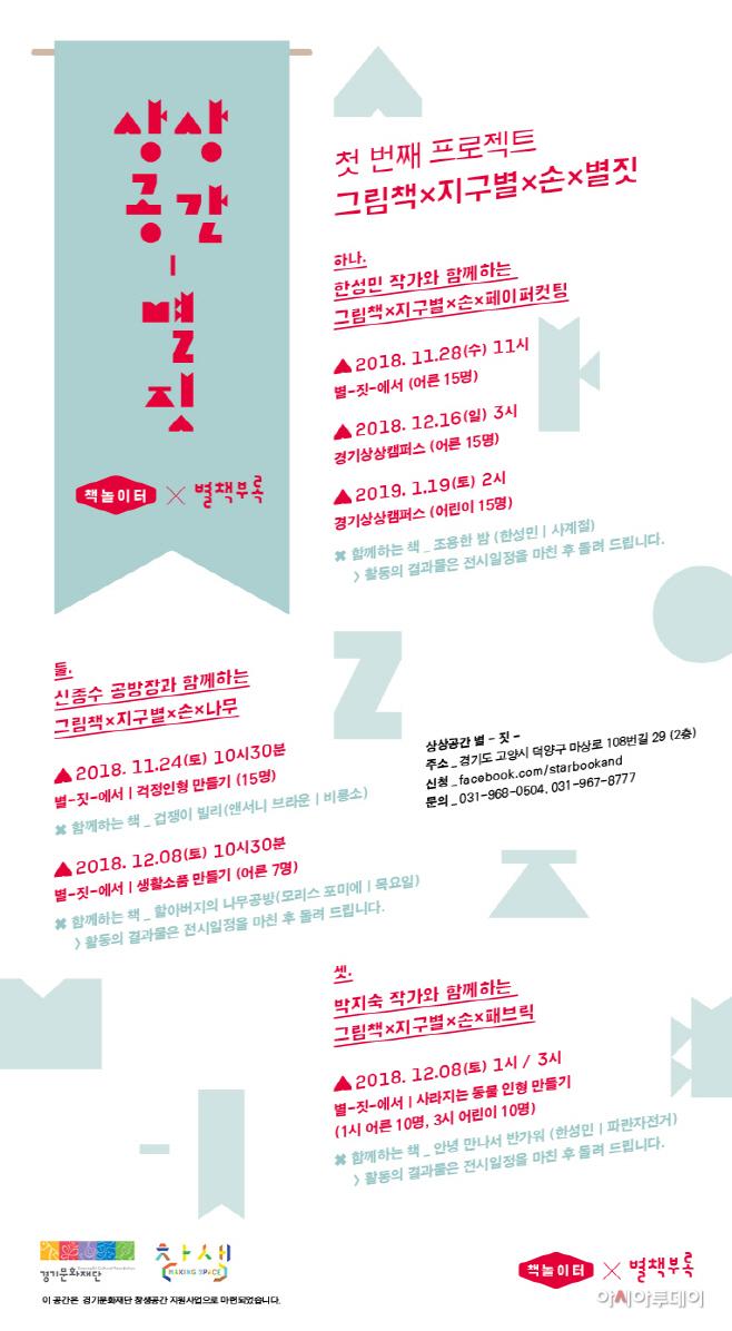 (1120)창생공간 별짓_포스터