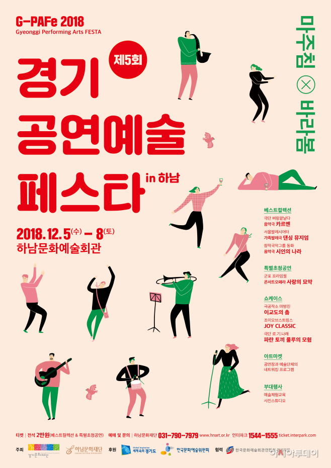 경기문화재단 경기공연예술페스타_포스터