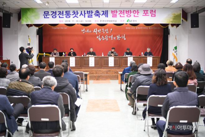 2. 1130 관광진흥과-문경전통찻사발축제 발전방안 포럼 개최1