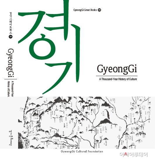 경기그레이트북스 04