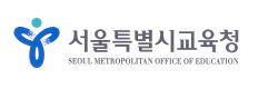 서울시교육청