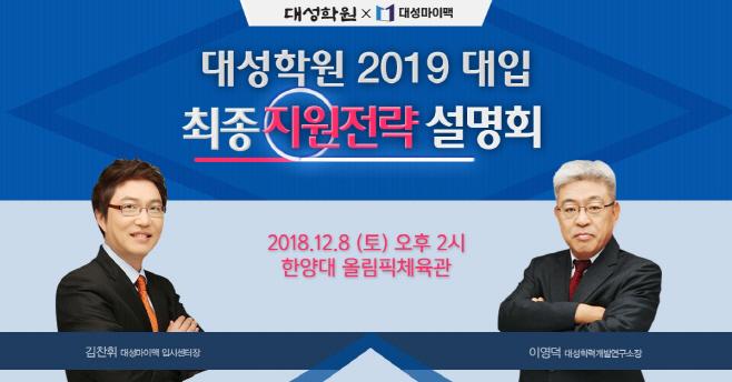 사진자료_대성학원, 2019 최종지원전략 설명회