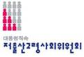 저출산고령사회위원회