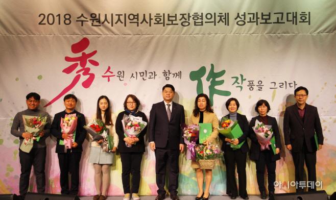 2018년 지역사회보장협의체 성과 보고대회