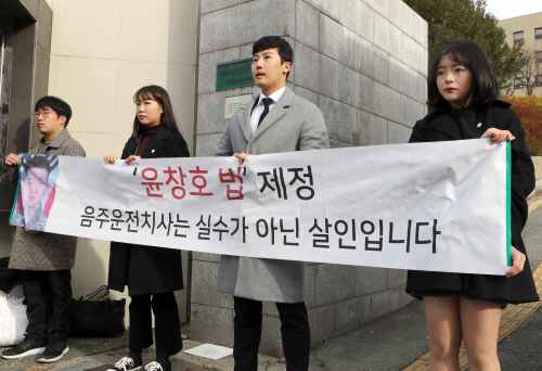 윤창호 친구들 법원 앞 기자회견