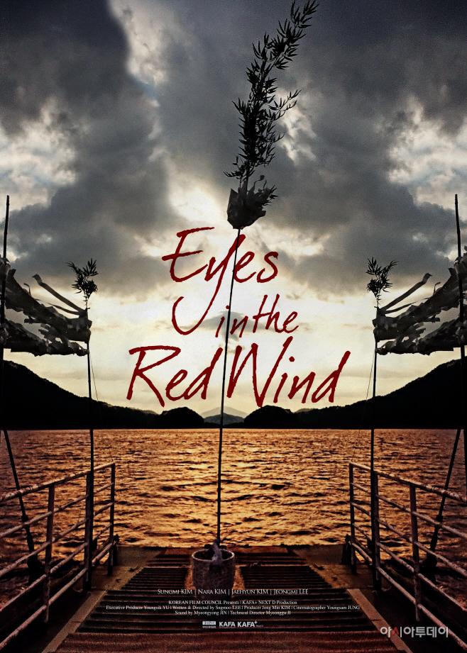 한예종 이승무-Eyes in the Red Wind-포스터
