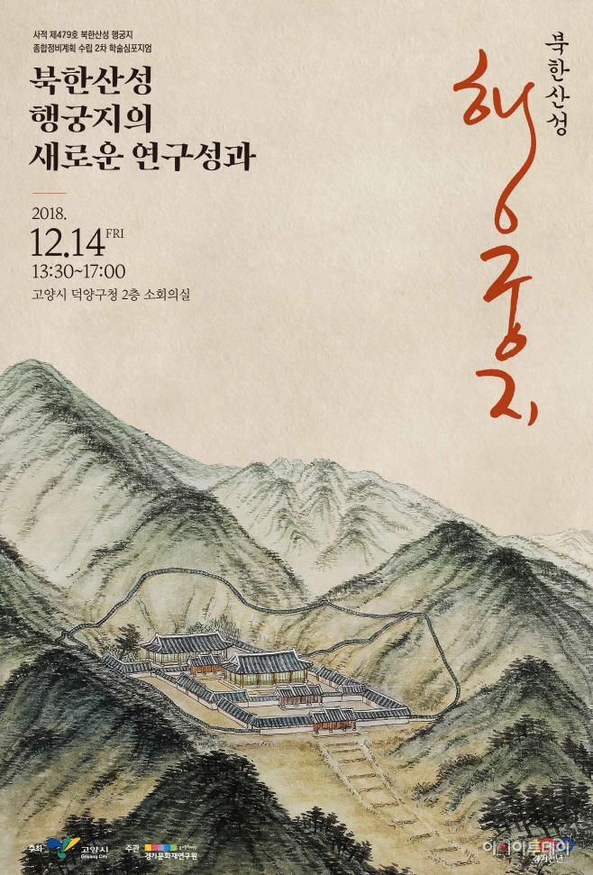 북한산성 학술심포지엄_포스터