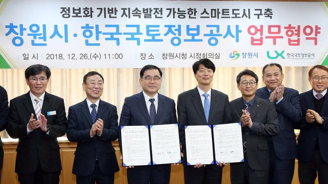 창원시,+한국국토정보공사와+'스마트도시+조성'+협약